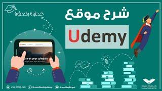 يوديمي - شرح كامل للموقع وازاى تحصل علي كورسات Udemy المجانية screenshot 5