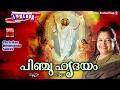 Christian Devotional Songs Malayalam | Pinchu Hridayam | Chithra Christian Devotional Songs 2017