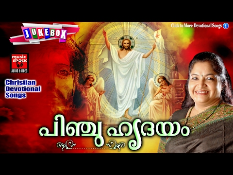 Christian Devotional Songs Malayalam | Pinchu Hridayam | Chithra Christian Devotional Songs 2017