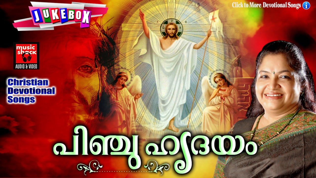 MALAYALAM CHRISTIAN DEVOTIONAL SONGS KARAOKE MIDI