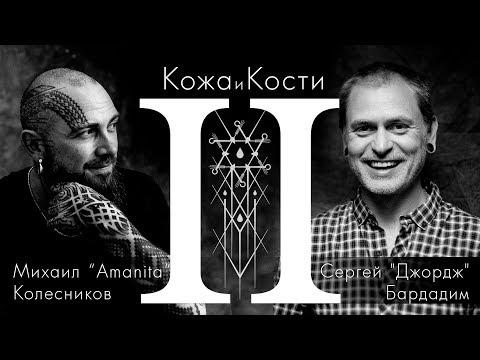 Джорж Бардадим II   Кожа и Кости с Михаилом Колесниковым