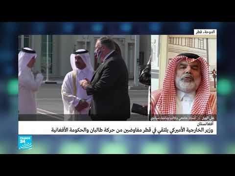 وزير الخارجية الأمريكي يلتقي في قطر مفاوضين من حركة طالبان والحكومة الأفغانية