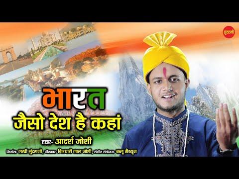 bharat-jaiso-desh-hai-kaha---भारत-जैसो-देश-है-कहां---adarsh-joshi---desh-bhakti-geet---hd-video