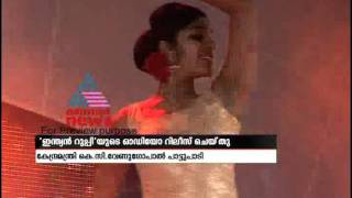"""Indian Rupee"" Audio Release held in Wayanad"