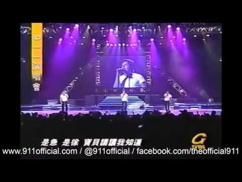 Asia Tour - How Do You Want Me To Love You (2000)
