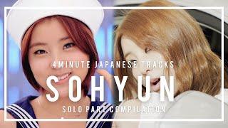 포미닛 권소현 (KWON SOHYUN) 솔로 파트(2010~2012) - Japanese Tracks