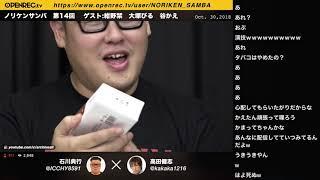 ノリケンサンバ https://www.openrec.tv/user/NORIKEN_SAMBA ▽石川典行...
