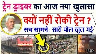 #Amritasar #hadsa amritsar train accident driver ?  अमृतसर में हुए ट्रेन हादसे के बाद फोन की ड्राइवर