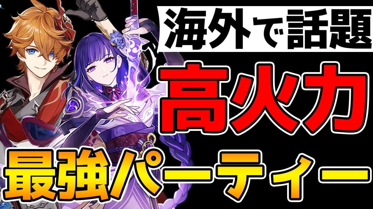 【原神】海外で使用率の高い最強パーティー3選【Genshin Impact】