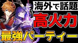【原神】海外で使用率の高い最強パーティー3選【Genshin Impact】のサムネイル