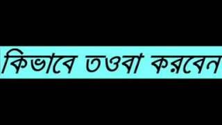 [Bangla Waz] Tawbah (another lecture) by Motiur Rahman Madani