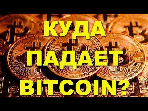 Куда падает курс Биткоина Bitcoin? Где дно?