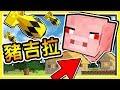 Minecraft 史上最強の怪物【宇宙豬吉拉】| 近乎無敵的霸氣登場 !! | 絕對鐵壁 !!