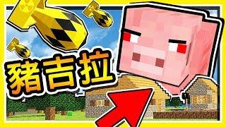 Minecraft 史上最強の怪物【宇宙豬吉拉】  近乎無敵的霸氣登場 !!   絕對鐵壁 !!
