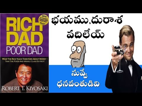 RICH DAD POOR DAD #3 (RAT RACE,FEAR AND GREED)|BIG IDEAS #11(TELUGU)