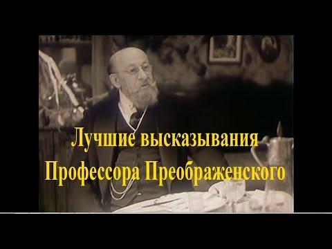 Лучшие высказывания Профессора Преображенского в фильме Владимира Бортко Собачье сердце