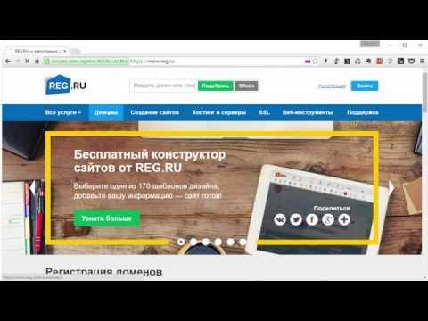 Пошаговая инструкция по регистрации домена на REG.RU