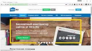 Пошаговая инструкция по регистрации домена на REG.RU(Сайт регистратора: http://reg.ru Промокод из видео: HNREGRU10 Проект «Хостинг-ниндзя»: http://hosting-ninja.ru., 2015-11-02T10:05:34.000Z)