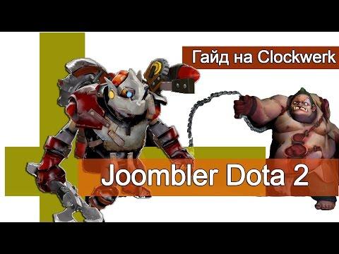видео: guide clockwerk dota 2   Гайд на Клокверка Дота 2