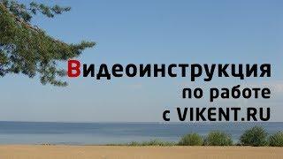 VIKENT.RU: ВІДЕО-ІНСТРУКЦІЯ по РОБОТІ з ПОРТАЛОМ