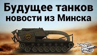 Будущее танков - Новости из Минска