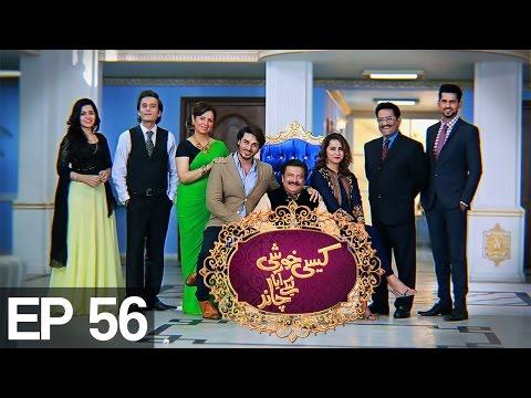 Kaisi Khushi Le Ke Aya Chand - Episode 56 | Aplus