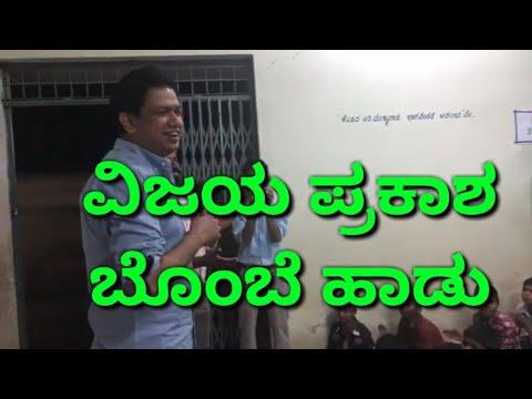 Vijay Prakash sing bombe song   Bombe song in school  