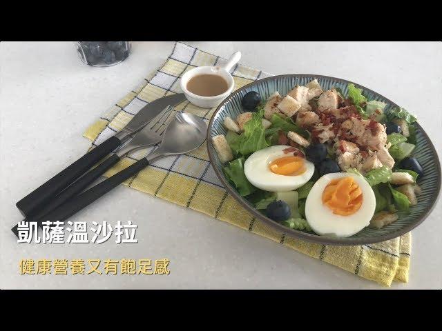 哎喔小廚房|夏日輕食溫沙拉