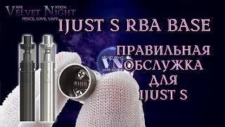 IJUST S RBA BASE. Правильная обслужка для IJUST S.