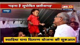 CM Bhupesh Baghel ने आम जनता के साथ मनाया जन्मदिन | CG को कुपोषण मुक्त करने का संकल्प लिया
