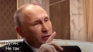 «Интервью Путина» Оливера Стоуна