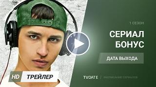Бонус 1 сезон трейлер ТНТ 2017