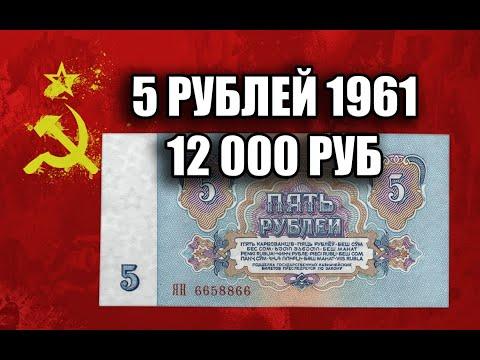 ЦЕНА СОВЕТСКИХ 5 РУБЛЕЙ 1961 ГОДА. СТОИМОСТЬ ВСЕХ РАЗНОВИДНОСТЕЙ ПЯТЬ РУБЛЕЙ