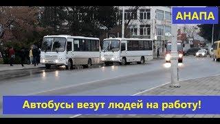 Анапа. Утро 8:30 . Автобусы и пробки. Обувь зима 2019