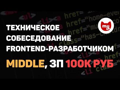 Собеседование в компанию INMYROOM frontend-разработчиком с ЗП 100k