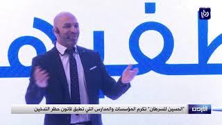 """""""الحسين للسرطان"""" تكرم المؤسسات والمدارس التي تطبق قانون حظر التدخين - (3-12-2018)"""