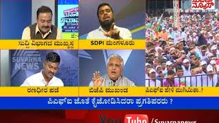 PFI Grand Conference - Bengaluru | Special Discussion | Suvarna News | Part 4