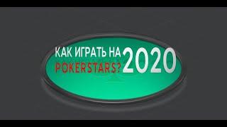 Как играть на деньги в PokerStars?