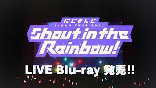 【10月28日発売!】 にじさんじ/JAPAN TOUR 2020 Shout in the Rainbow![Blu-ray] CM