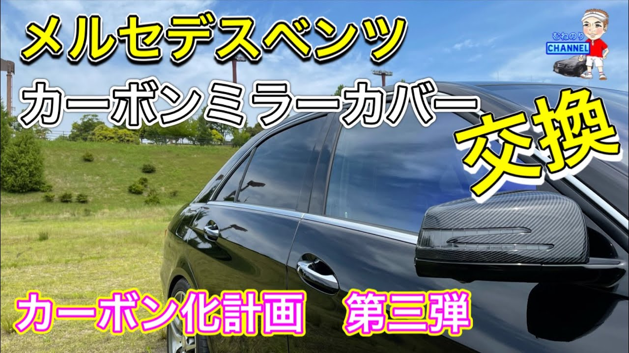 【カーボン化第三弾】メルセデスベンツw212後期 カーボンミラーカバー取付
