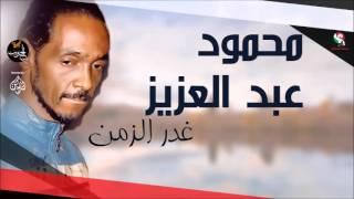 محمود عبد العزيز  _  غدر الزمن / mahmoud abdel aziz