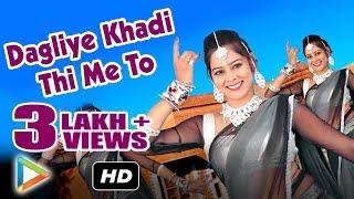 Dagliye Khadi Thi Me To | Rajasthani Marwadi Song 2016 | Latest Rajasthani New Song