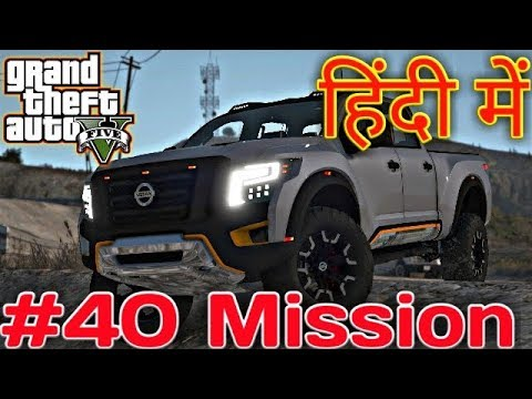GTA 5 - Mission #40 | GamePlay With Real Graphics Hindi / Urdu [Arish Khan] 2018