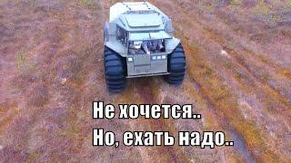 Болото Оршинский Мох, На Вездеходе Шерп, Коп, Рыбалка Ч11