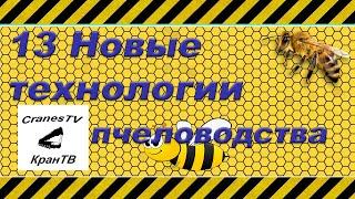 13 Новые технологии пчеловодства [New beekeeping technologies]