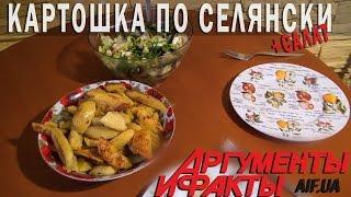 Картошка По Селянски + Салат | Видеоурок