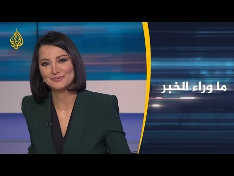 ماوراء الخبر - ?هل تنجح الجهود العمانية بنزع فتيل الحرب بالمنطقة؟?  - نشر قبل 8 ساعة