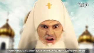 Великая Рэп Битва - Pussy Riot vs Патриарх Кирилл(Ждем ваши комментарии: http://spasiboeva.ru/blog/14909.html., 2012-05-08T11:02:47.000Z)