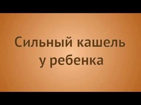 Кашель - обсуждение -