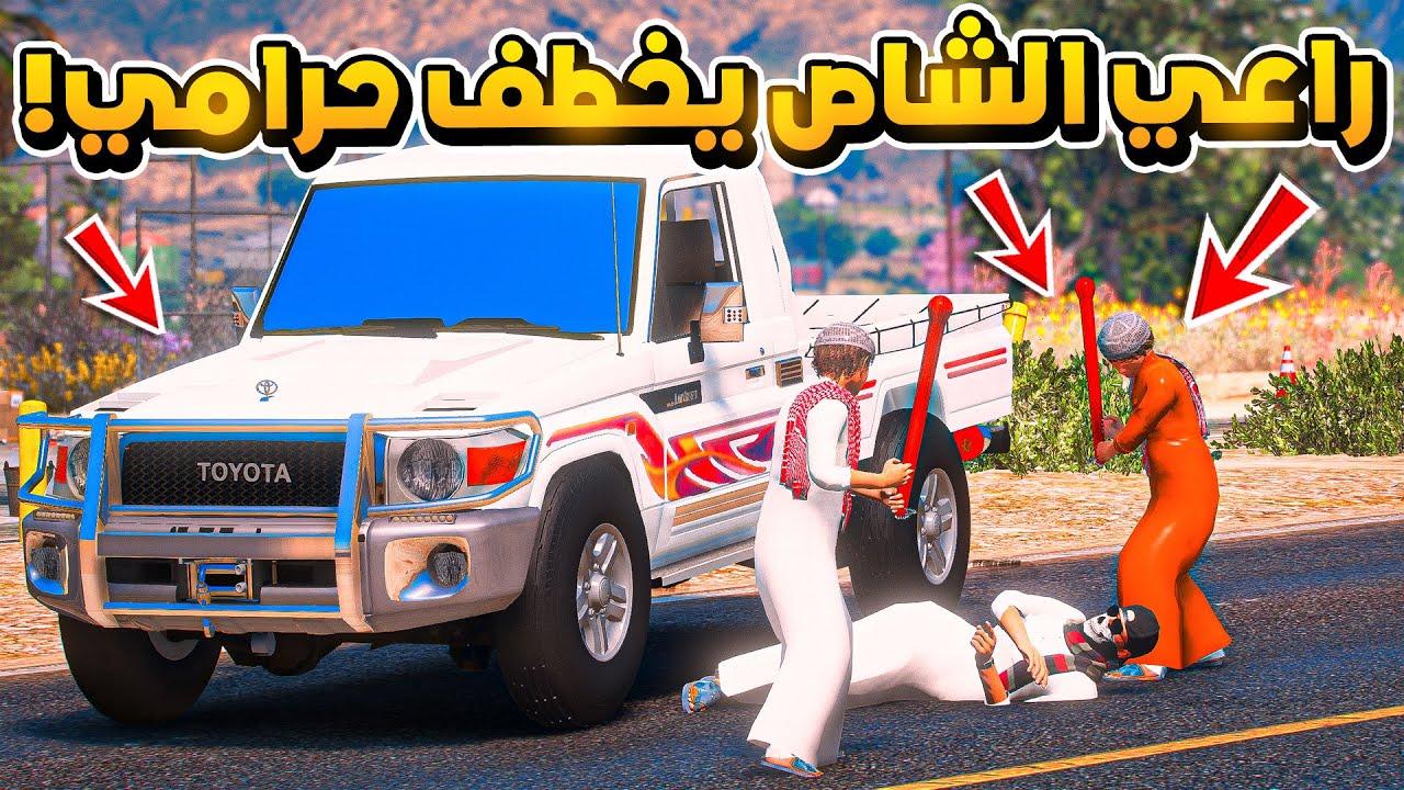 طفل راعي الشاص يخطف حرامي بقالة...😱!!  | فلم قراند GTA V